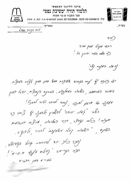 Thank you notes to the Teacher Training Center  Achiya